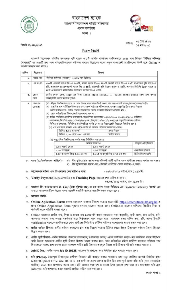 https://englishwithrasel.com/wp-content/uploads/2021/03/8-Bank-Combined-Job-Circular-of-BB-Post-868.jpg