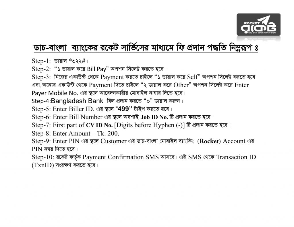 https://englishwithrasel.com/wp-content/uploads/2021/03/8-Bank-Combined-Job-Circular-of-BB-Post-868-7.jpg